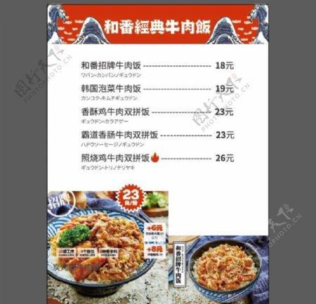 和番经典牛肉饭价格灯片图片