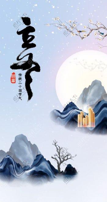 唯美古典立冬中国传统节气宣传图片
