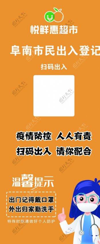 疫情防控二维码牌图片