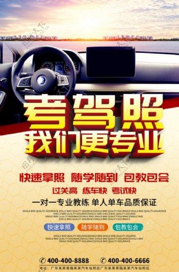 驾校海报图片