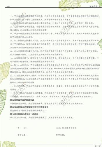 简约清新合同画册图片