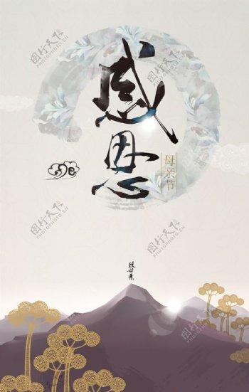 中国风感恩母亲节图片