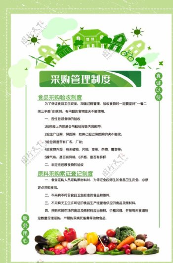 绿色展版图片