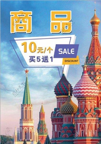 俄罗斯价格单图片