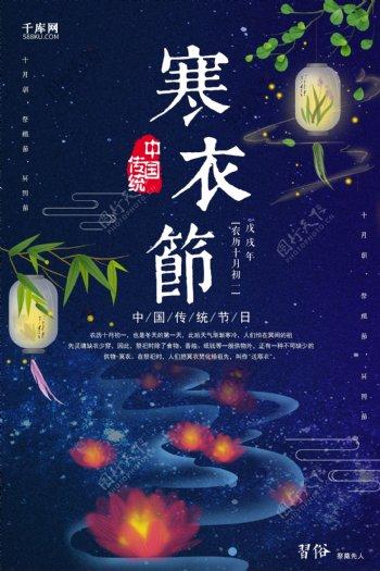 二十四节气传统寒衣节节日图片