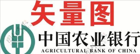 农业银行图片