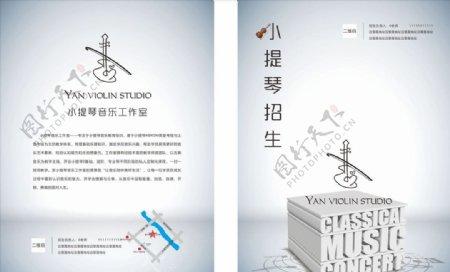 小提琴单页图片