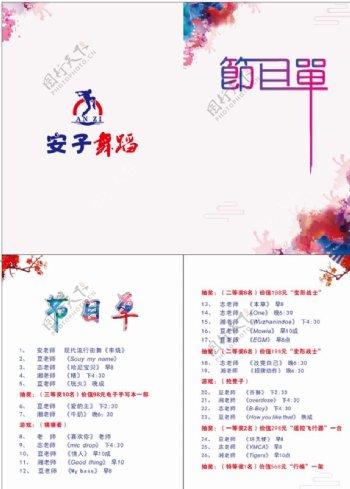 节目单舞蹈卡片封面背景图片