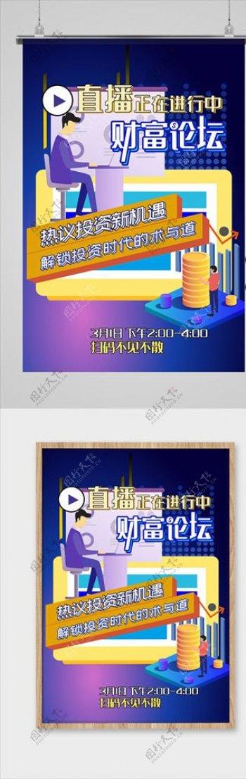 直播财富论坛海报图片