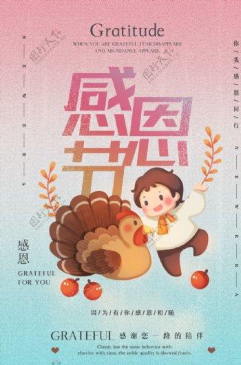 感恩节节日海报团圆图片