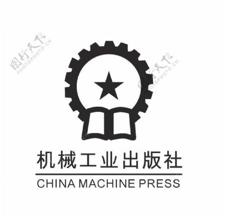 机械工业出版社图片