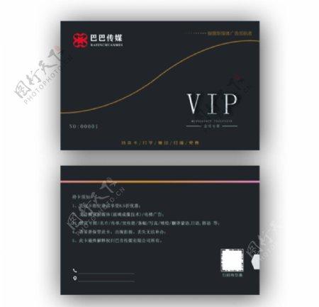 传媒公司广告公司VIP卡图片