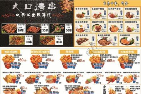 奶茶汉堡炸鸡菜单菜谱图片