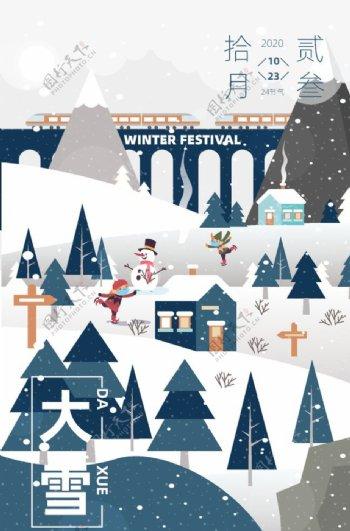 二十四节气大雪海报图片