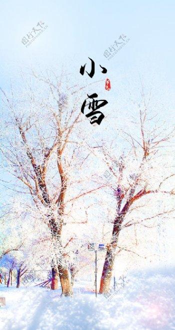白色简洁小雪节气24节气闪屏图片