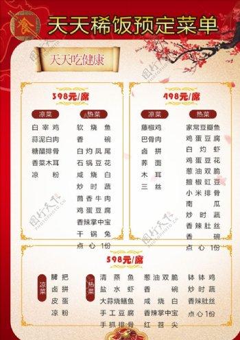 红色背景中餐馆菜单图片