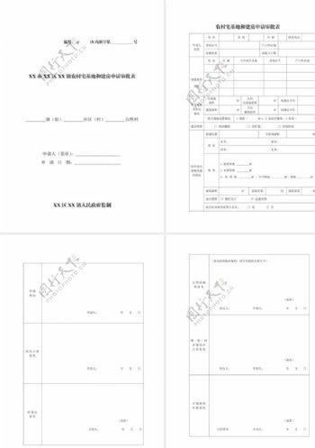 农村宅基地和建房申请审批表图片