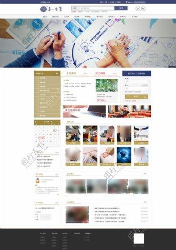 管理公司网页模板图片