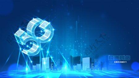 5G科技背景蓝色科技蓝色背景图片