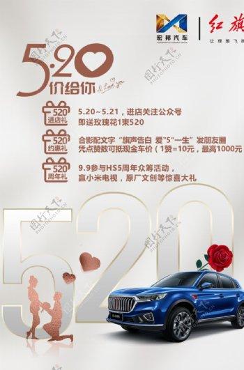 520红旗汽车促销活动图片