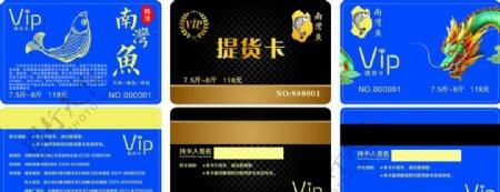 名片VIP卡图片