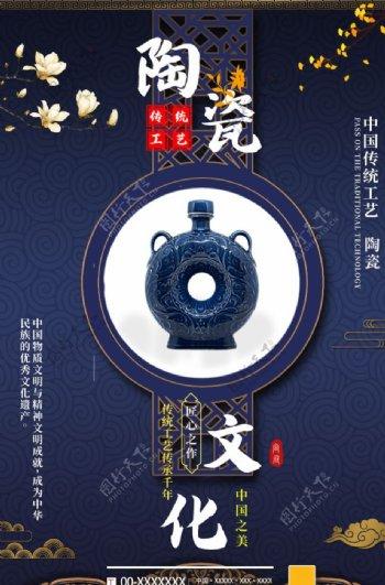 陶瓷文化图片