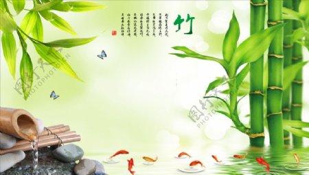 竹子九鱼流水背景墙图片