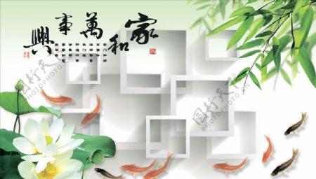 荷花九鱼竹子背景墙图片