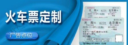 小程序轮播图APP火车票图片
