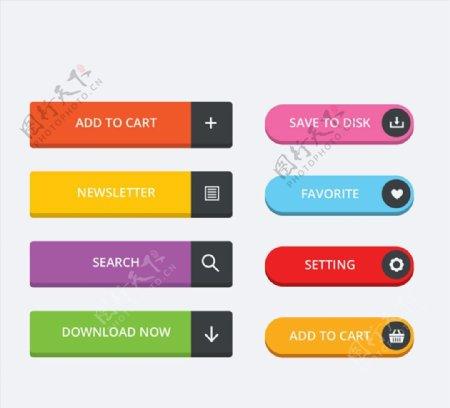 电子商务网页按钮图片