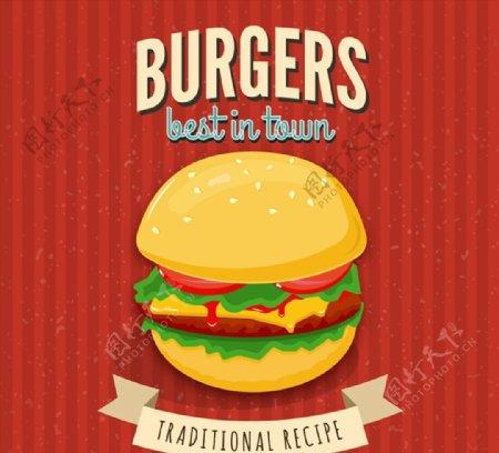 最好汉堡包海报图片