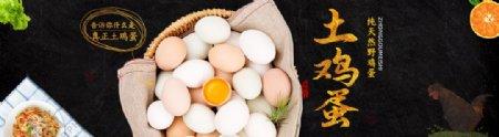 鸡蛋食品活动促销优惠淘宝海报图片