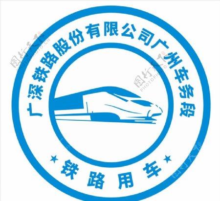 广深铁路股份有限公司广州车务段图片