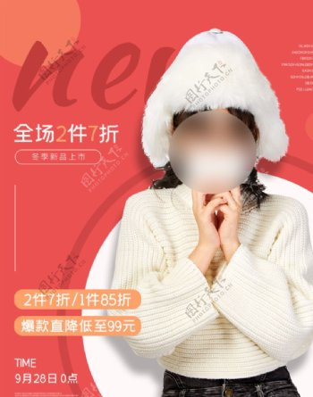 服装女装童装活动促销淘宝海报图片