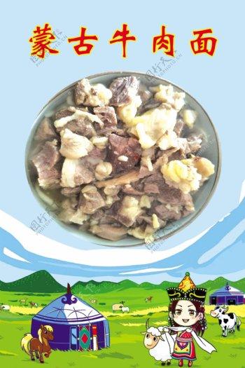 蒙古牛肉面图片