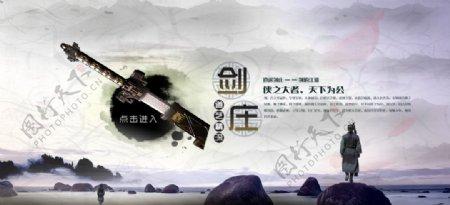 剑庄游戏网站海报图片