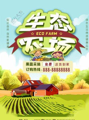 生态农场采摘园海报图片