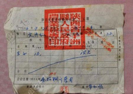 1955年农业税收图片