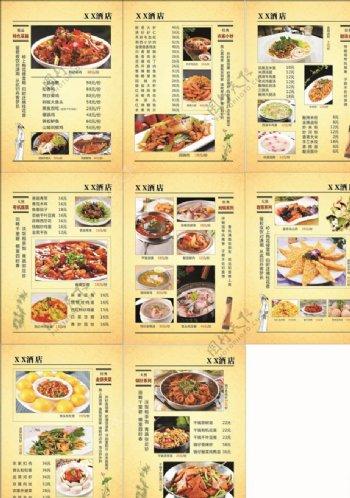 饭店菜单酒店菜单图片