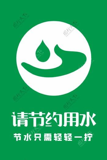 节约用水标志图片