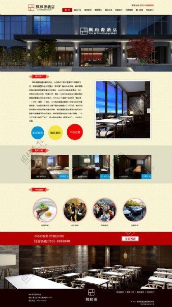 大气酒店网站图片