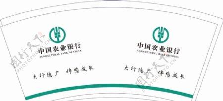 中国农业银行纸杯平面图图片