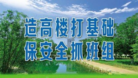 蓝天白云绿草地户外宣传标语图片