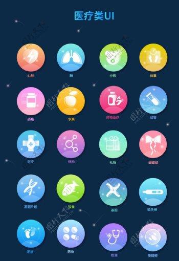 医疗类UI图标图片