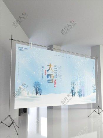 二十四节气之大雪房地产展板图片