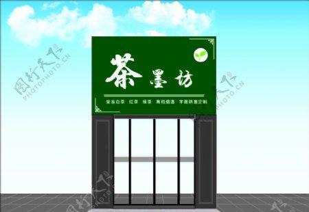 茶叶店门店招牌图片