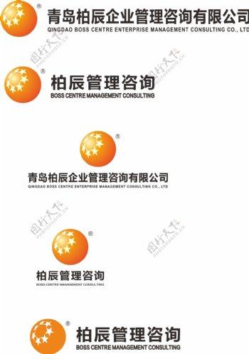 柏辰管理咨询有限公司logo图片