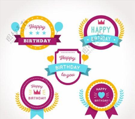 生日快乐标签图片