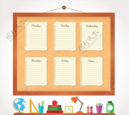 纸张课程表设计图片