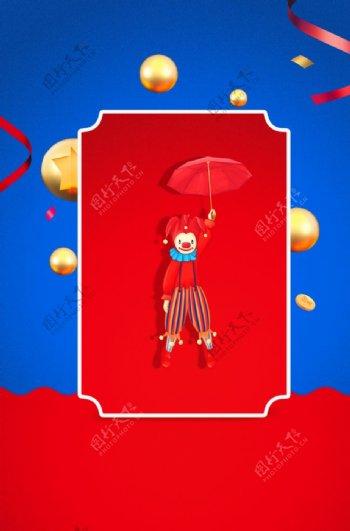 时尚背景小丑图片